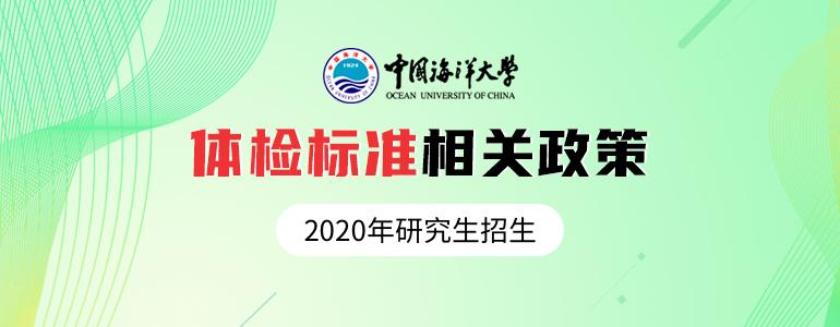 中國海洋大學2020年研究生招生體檢標準相關政策