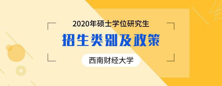 西南財經大學2020年全國招收攻讀碩士學位研究生招生類別及政策