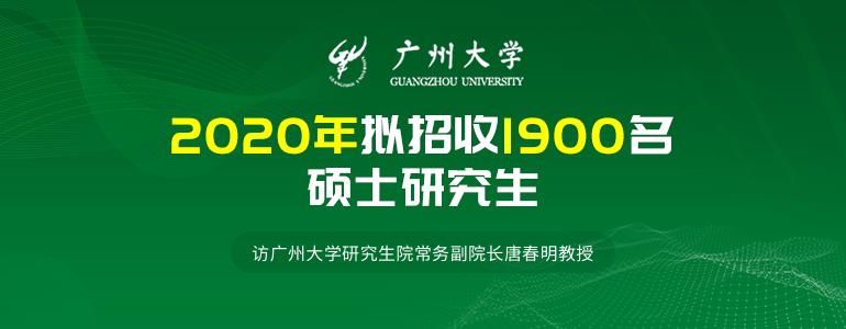廣州大學:2020年擬招收1900名碩士研究生
