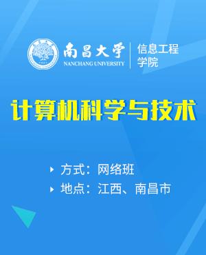 南昌大学计算机科学与技术在职研究生招生简章