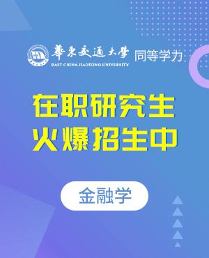 華東交通大學金融學在職研究生招生簡章