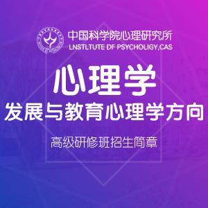 中國科學院心理研究所繼續教育學院心理學(發展與教育心理方向)課程研修班招生簡章