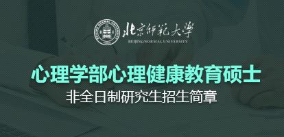 北京师范大学心理学部心理健康教育硕士非全日制研究生招生简章