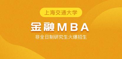 上海交通大学安泰经济与管理学院工商管理硕士(金融MBA)非全日制研究生招生简章