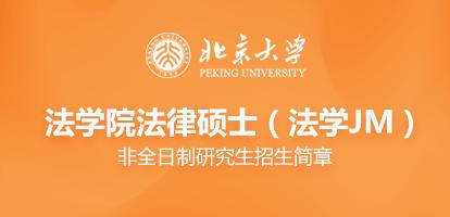 北京大學法學院法律碩士(法學JM)非全日制研究生招生簡章