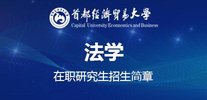 首都經濟貿易大學法學高級研修班招生簡章