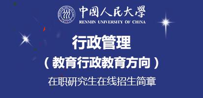 中国人民大学行政管理(教育行政管理方向)课程研修班招生简章