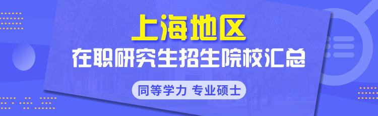上海在职研究生有哪些学校?报名条件一样吗?