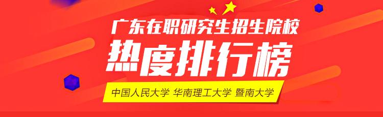 广东地区有哪些在职研究生热门招生院校和专业?