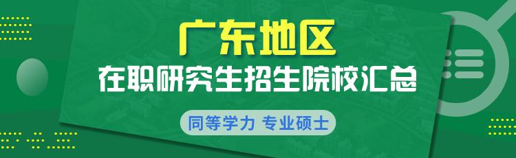 广东非全日制研究生招生学校有哪些?