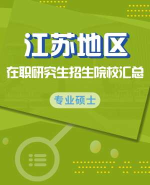 2020年江苏地区专业硕士招生院校大全