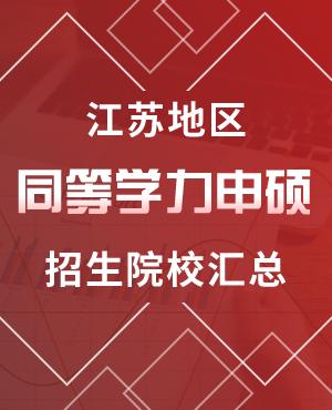 2020年江苏地区同等学力申硕招生院校大全