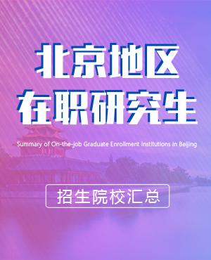 2021年北京在职研究生报名条件是什么?有哪些院校招生?