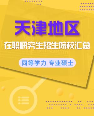 2020年天津地區在職研究生招生院校信息匯總
