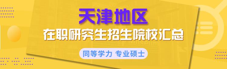 2020年天津地区在职研究生招生院校信息汇总