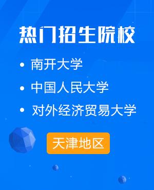 2020年天津地區同等學力申碩招生院校大全