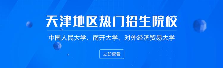 2020年天津地区同等学力申硕招生院校大全