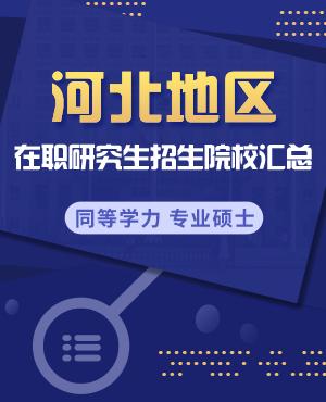 2020年河北地区同等学力申硕招生院校大全