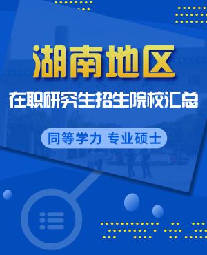 2020年湖南地区同等学力申硕招生院校大全