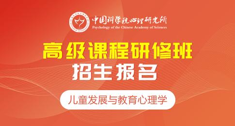 中國科學院心理研究所繼續教育學院兒童發展與教育心理學高級課程研修班招生簡章