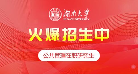 湖南大学公共管理学院公共管理在职研究生招生简章