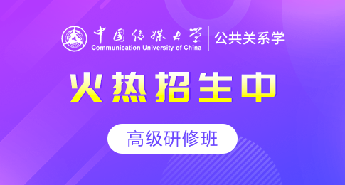 中国传媒大学艺术策划与管理高级研修班招生简章