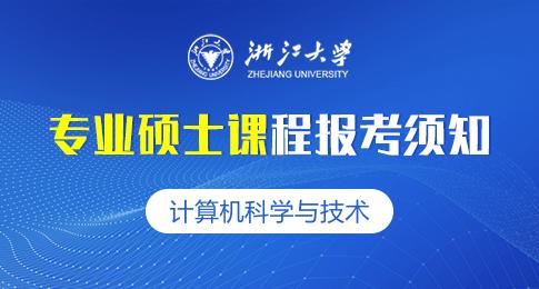 學習浙江大學計算機科學與技術專業碩士課程需要放棄工作嗎?