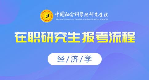 考生在職要如何報考中國社會科學院研究生院經濟學專業呢?
