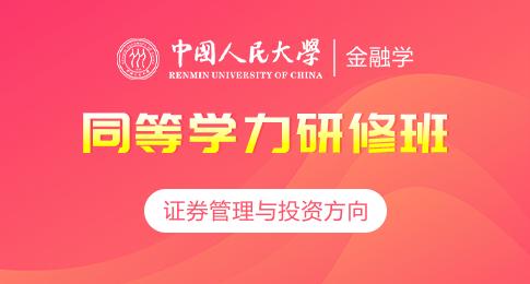 中國人民大學證券管理與投資方向同等學力研修班招生內容