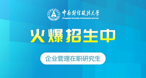 中南財經政法大學企業管理在職研究生招生動態