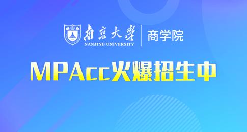 MPAcc招生,南京大學商學院招生在職會計碩士