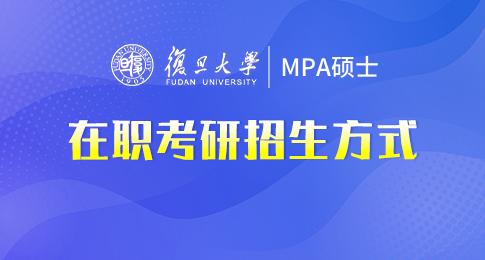 复旦大学MPA采用哪种方式招生呢