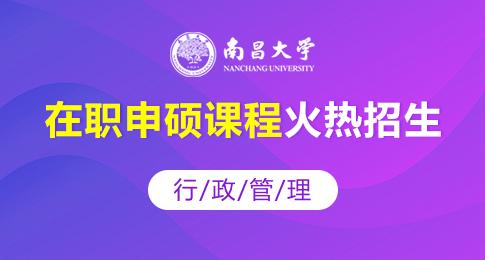 在职申硕!南昌大学行政管理同等学力课程招生