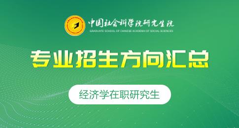 中國社會科學院研究生院經濟學在職研究生招生方向介紹