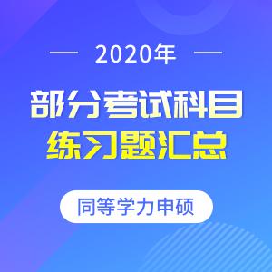 2020年同等學力申碩考試科目練習題匯總