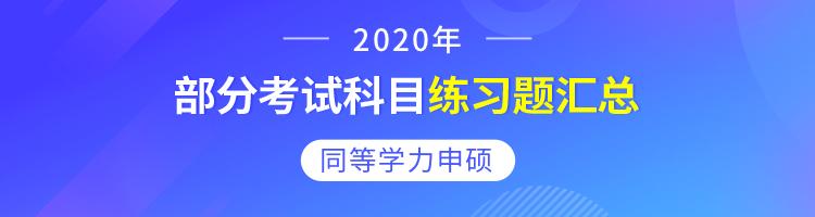 2020年同等学力申硕考试科目练习题汇总