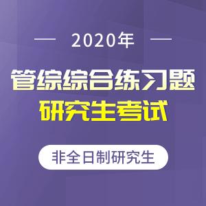 2021考研管綜綜合練習題一
