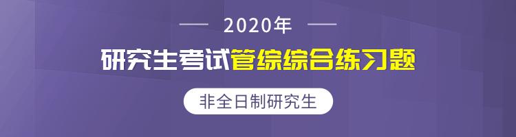2021考研管综综合练习题一