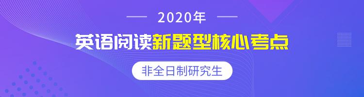 2020年考研英语阅读新题型核心考点