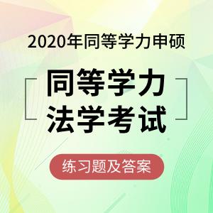 2020年同等學力申碩法學練習題及答案
