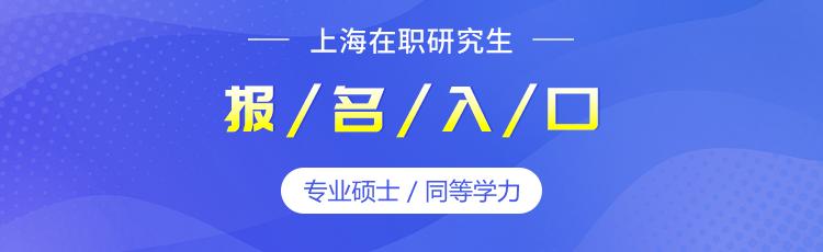 上海地区在职研究生在哪里报名?