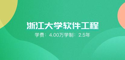 浙江大學電子信息(軟件工程)碩士非全日制研究生招生簡章