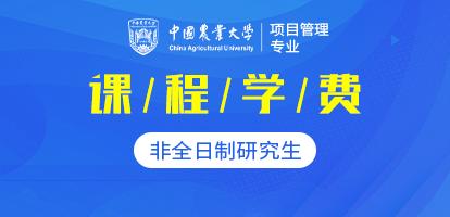 中国农业大学非全日制研究生项目管理专业学费大概多少钱?