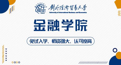 对外经济贸易大学金融学院在职研究生