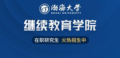 渤海大学继续教育学院在职研究生