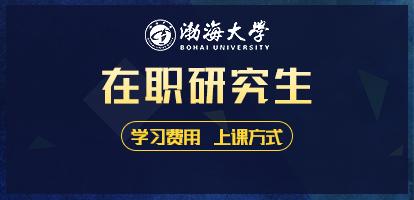 渤海大学在职研究生学费贵吗?上课方式是什么?