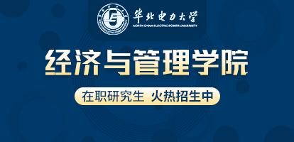 华北电力大学经济与管理学院在职研究生