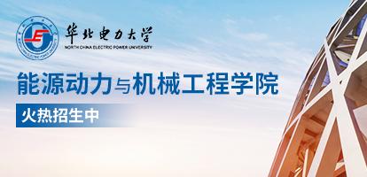 华北电力大学能源动力与机械工程学院在职研究生