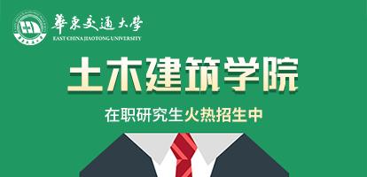 华东交通大学土木建筑学院在职研究生