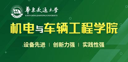 华东交通大学机电与车辆工程学院在职研究生